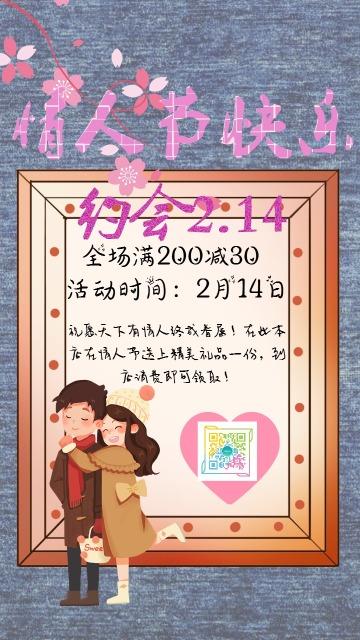小清新情人节商场店铺促销优惠打折宣传推广活动海报