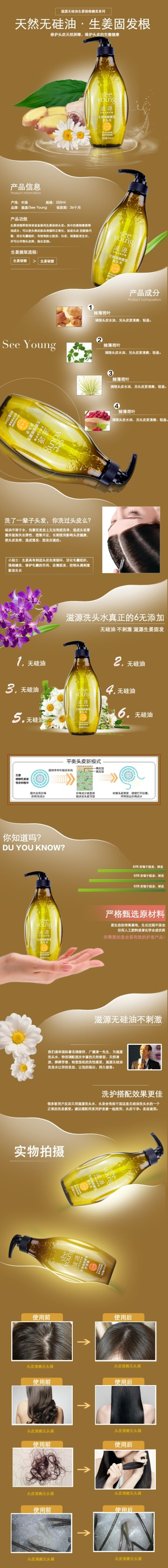 自然清爽无硅油姜汁养发洗护产品电商详情图