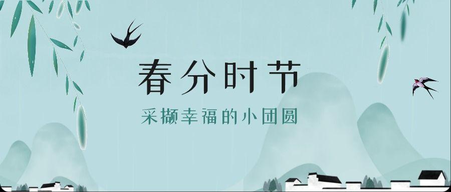 春分二十四节气文化习俗民俗风俗企业宣传推广简约卡通微信公众号封面大图通用