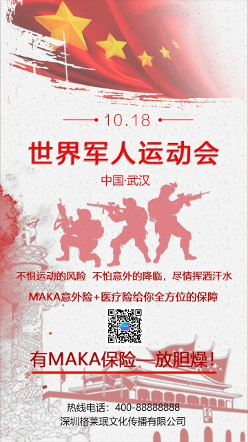 扁平化第七届世界军人运动会宣传海报