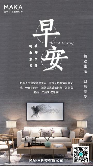 灰色简约家具类早安心情日签海报模板