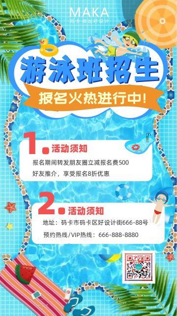 蓝色简约扁平游泳招生宣传海报