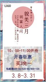 3月开春钜惠/商品打折/店铺活动宣传/其个人通用/简约/灰色系