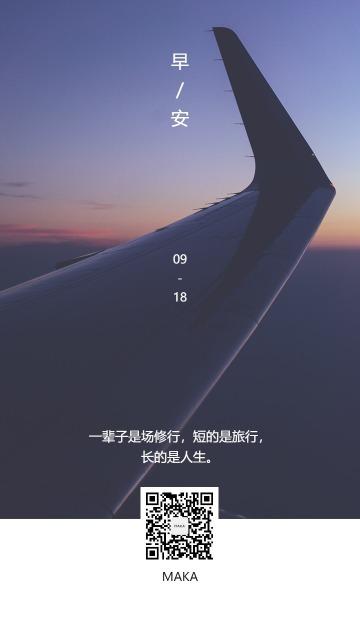 日签早安早晚安心情语录品牌传播旅行飞机