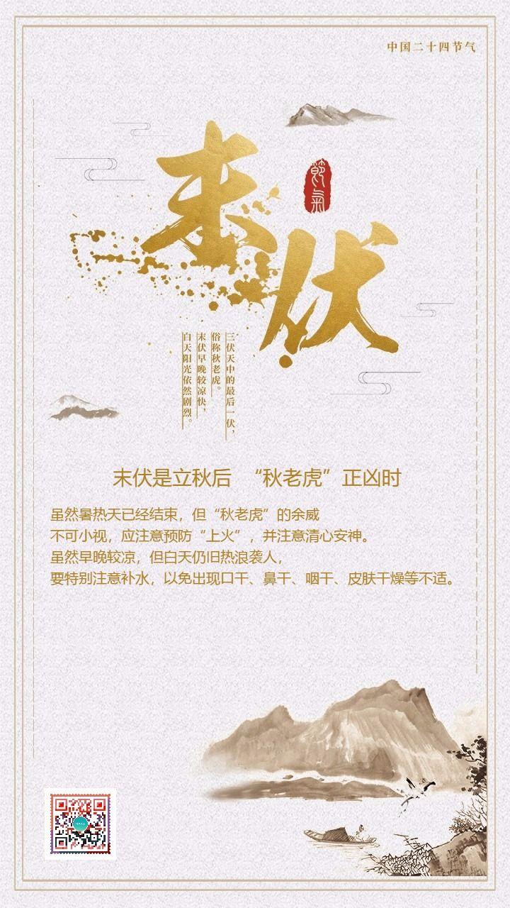 末伏 节气创意海报节日贺卡祝福 中国传统习俗