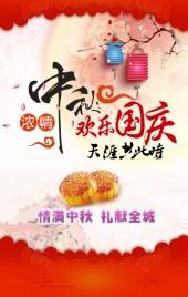 中秋国庆双节特惠活动