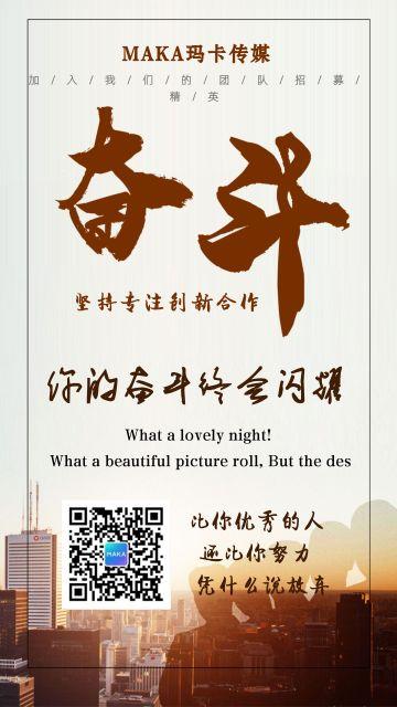 简约大方企业文化奋斗拼搏宣传海报