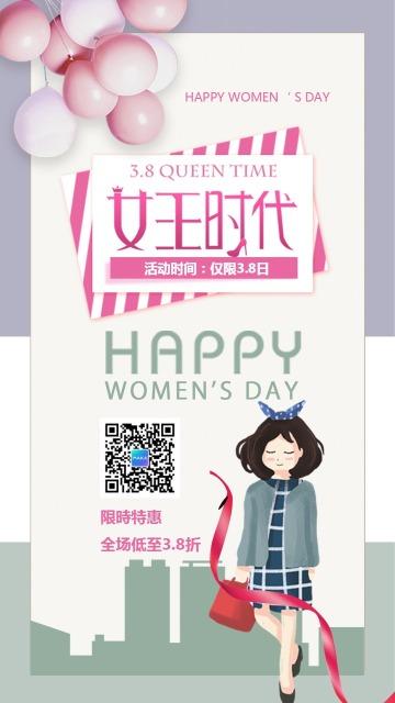 三八38女神节妇女节简约浪漫手机版贺卡促销海报