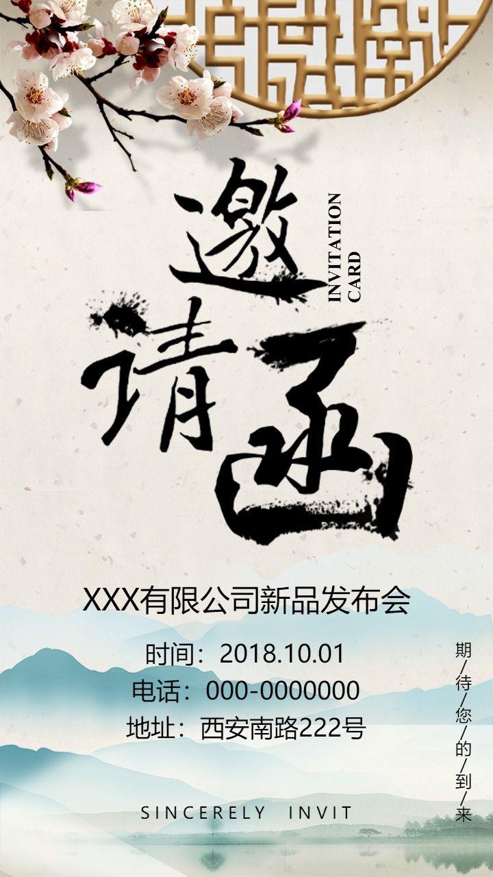 中国风清新文艺公司会议邀请函 新品发布会邀请函