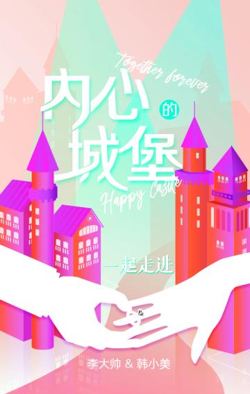 梦幻浪漫唯美爱情城堡婚礼邀请函喜帖请柬婚纱照相册七夕情人节表白告白秀恩爱心情纪念册