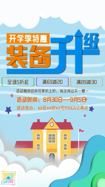 唯美清新蓝色开学季产品促销宣传推广海报