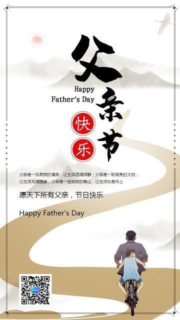 父亲节祝福贺卡感恩父亲节朋友圈问候海报