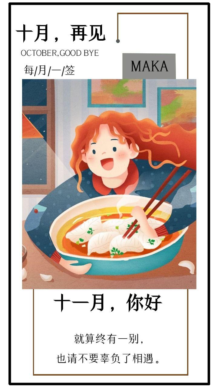 文艺清新十月再见十一月你好语录手机海报