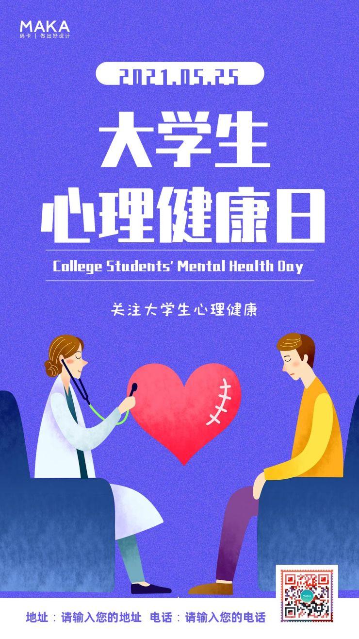 极简大气风大学生心理健康日知识普及宣传推广海报