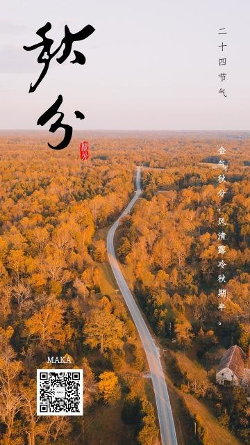 秋分时节秋祭月二十四节气