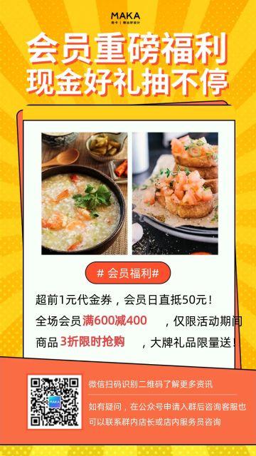 会员重磅福利餐饮美食店促销活动海报