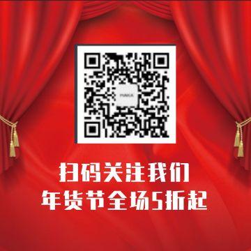 红色大气年货节促销公众号二维码
