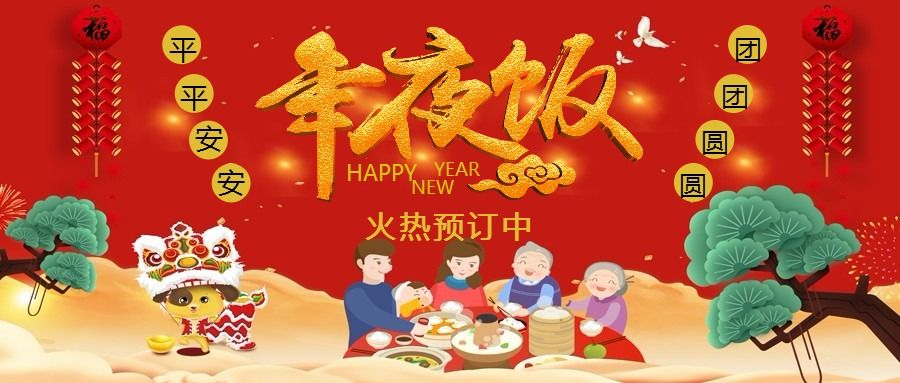 大红喜庆中国风各大饭店酒店餐厅迎新年除夕年夜饭火热预订公众号通用封面大图