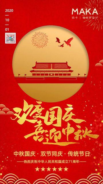 剪纸风红色金色创意中秋国庆双节同庆海报