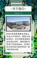 绿色文艺家居企业宣传品牌推广翻页H5