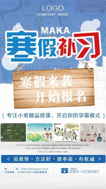 寒假补习招生课业辅导宣传海报