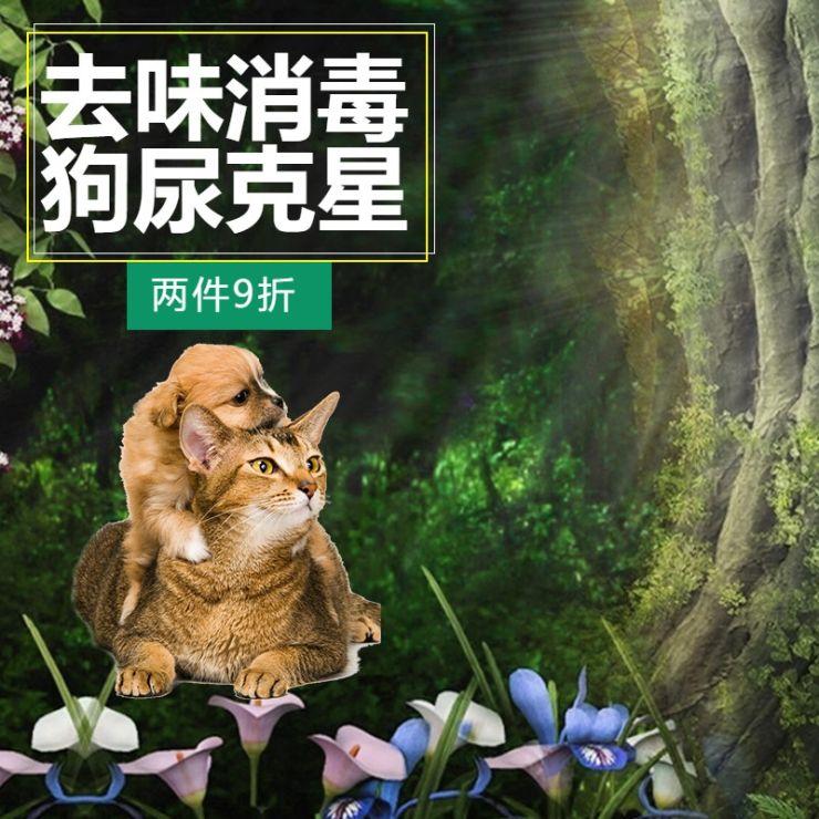 清新简约百货零售猫狗宠物尿除臭剂促销电商主图