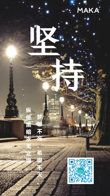 简约大气文艺晚安祝福晚安励志日签海报