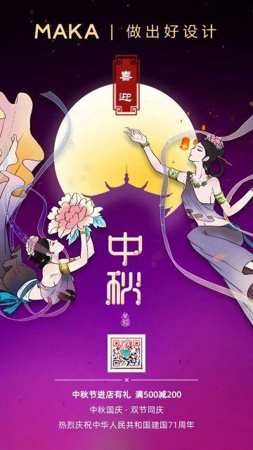 简约月亮创意中秋节海报