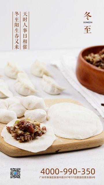 极简创意包饺子吃饺子冬至节气日签心情语录早安二十四节气宣传海报