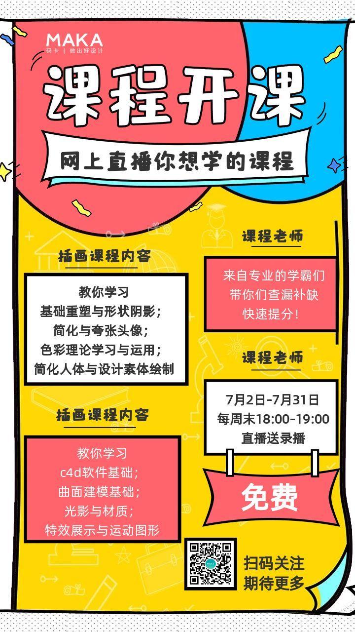 黄色卡通在线教育网上授课招生宣传海报