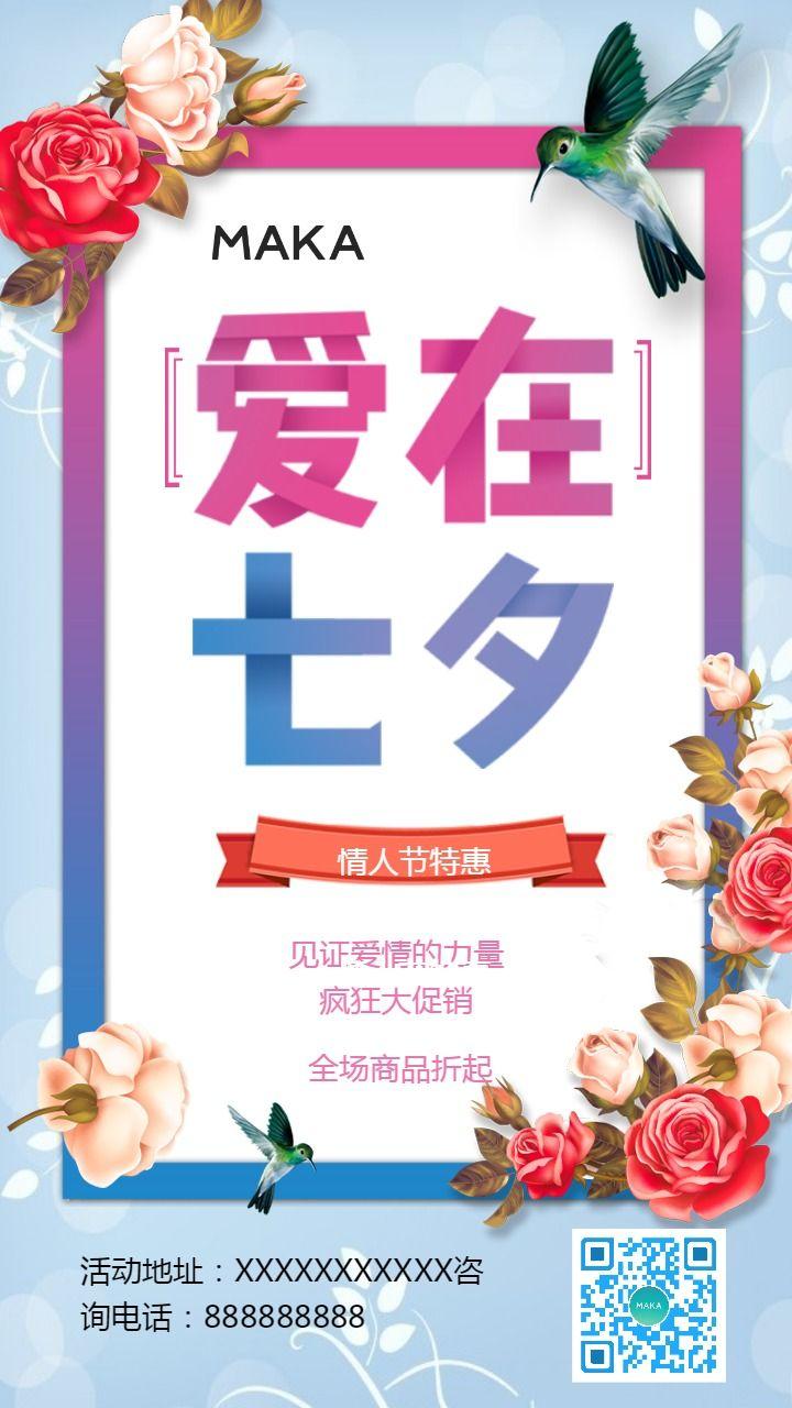 七夕 情人节促销 商场打折 商家促销 活动宣传