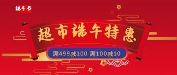 端午节中国节日简约大气互联网各行业宣传促销微信公众号头条