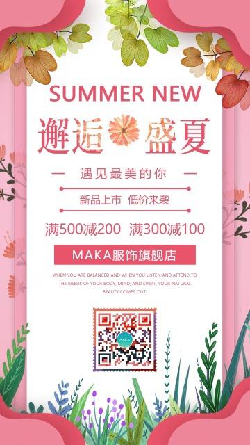 粉色清新夏季促销新品促销手机海报