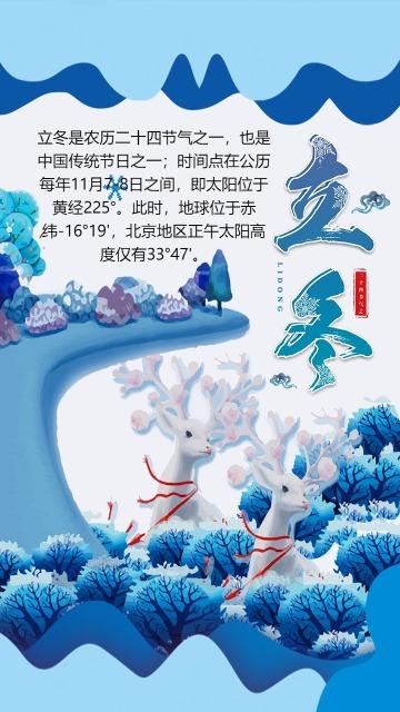 清新时尚立冬海报