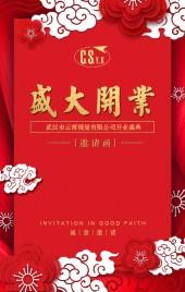 高端大气红色中国风开业盛典邀请函