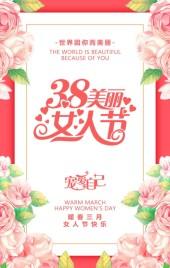 时尚温馨三八妇女节介绍女人节祝福企业节日宣传H5通用模板