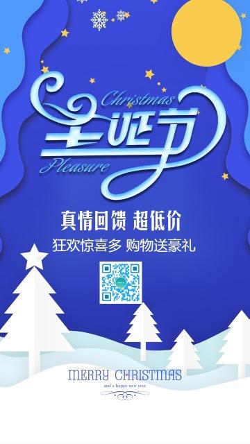 蓝色唯美圣诞节贺卡节日祝福节日促销