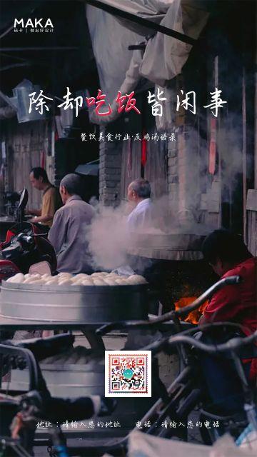怀旧复古风风格2021餐饮行业励志反鸡汤宣传海报