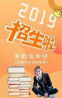金黄色教育培训暑期寒假培训班集中训练招生海报