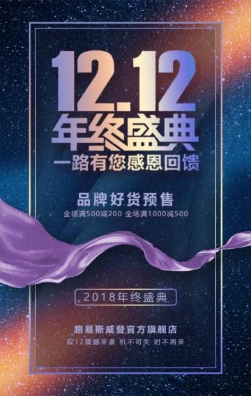 双十二 双十二促销 品牌折扣 购物狂欢节 天猫双十二 年终盛典