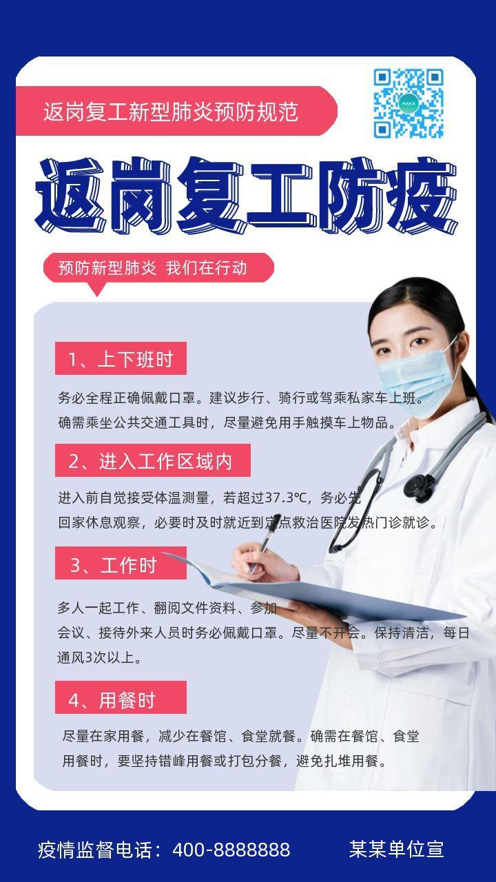 蓝色武汉疫情新型肺炎预防企业复工复产开业开工返岗返工防疫防控防护指南海报