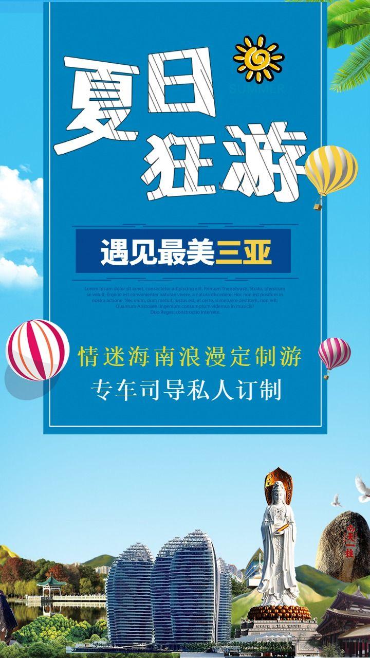 海南三亚旅游海报