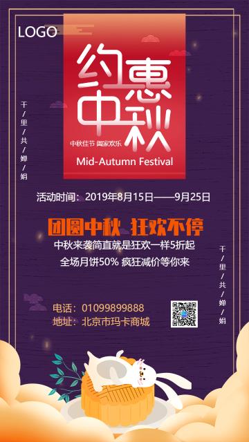 紫色手绘风中秋节月饼促销宣传创意海报