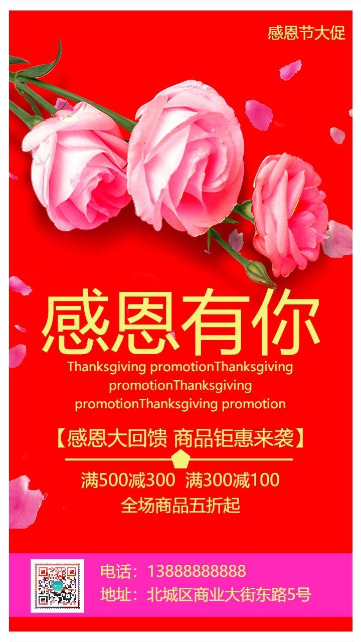 大气时尚感恩节活动产品宣传