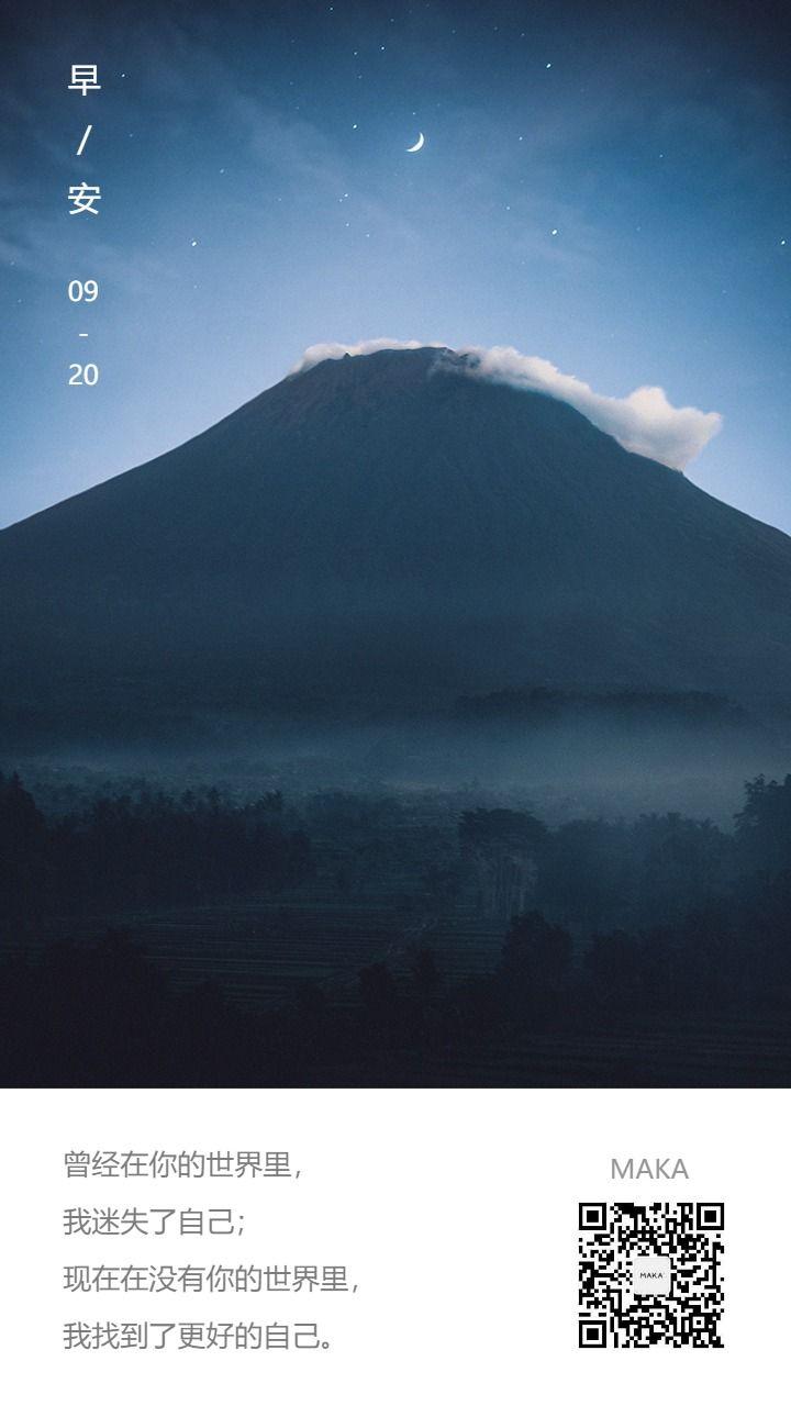 日签早安早晚安心情语录品牌传播火山