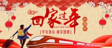红色喜庆中国风欢庆春节回家过年公众号通用封面大图