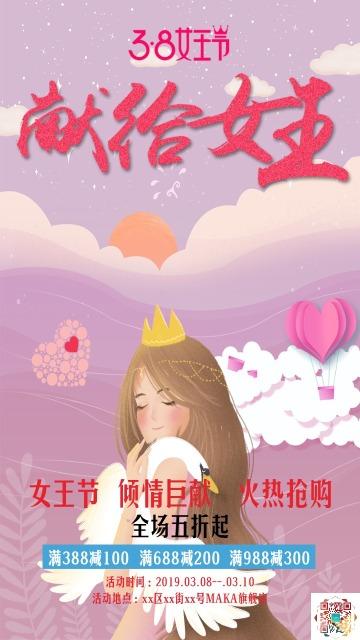 卡通手绘唯美清新紫色38妇女节产品促销宣传推广海报