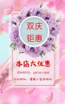 节日新店开业女士美妆服装鞋包促销邀请函 上新