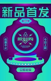 新品首发 打折 电商 微商 上新 淘宝 天猫 京东 国美 商场促销 促销活动 通用模板
