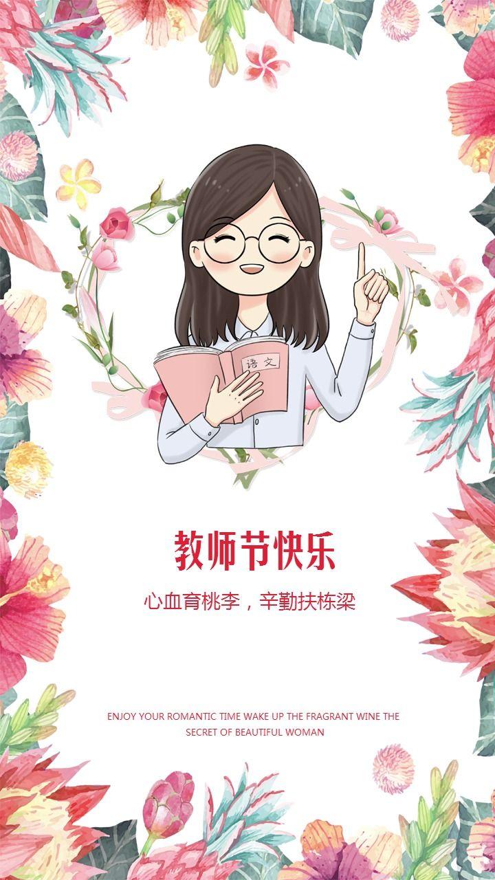 庆祝教师节祝福教师节